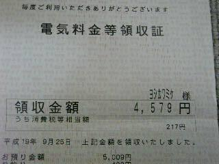 miku1013_1.JPG